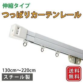 つっぱりカーテンレール 伸縮 突っ張り ツッパリ テンションレール 130cm〜220cm 【伸縮 つっぱり カーテンレール】