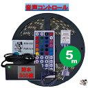 LEDテープライト 100V 防水 5m Alexa Nature Remo対応音声コントロールRGB フルカラー 5050 60連/m ACアダプタ コンセ…