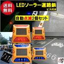 道路鋲 LEDソーラー2個セット 赤 青 夜間自動点滅 ソーラー ライト 駐車場 車庫 路肩鋲 縁石鋲 自宅外構 外壁面 危険…