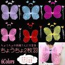 蝶々 の 妖精 に 大変身 2枚 羽 ステッキ カチューシャ 3点 セット 選べる 全6色 / ハロウィーン コスプレ 仮装 衣装 …