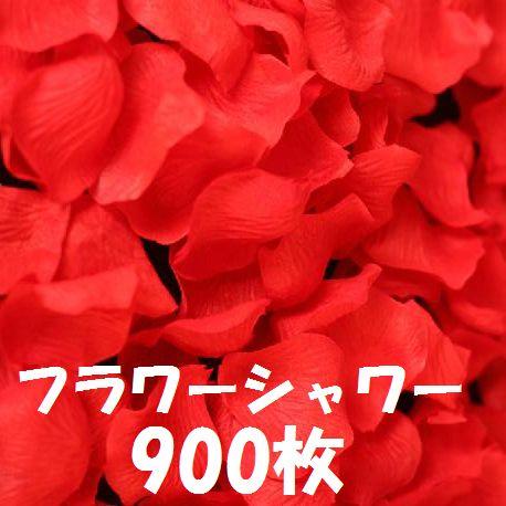 送料無料 フラワーシャワー バラ の 花びら 赤 レッド 900枚 セット / 造花 おもちゃ ホビー 花 ギフト 誕生日プレゼント 女性 バラ 薔薇 ローズ 母の日 ギフト 結婚式 二次会 パーティー 結婚記念日 クリスマス 2次会 プレゼント ブライダル