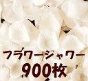 【全品20%offクーポン autumn festa 11/17~11/20まで】 送料無料 フラワーシャワー バラ の 花びら 白 ホワイト 900枚…