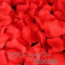 送料無料 フラワーシャワー バラ の 花びら 赤 レッド 900枚 セット / 造花 おもちゃ ホビー 花 ギフト 誕生日プレゼ…