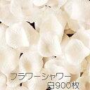 送料無料 フラワーシャワー バラ の 花びら 白 ホワイト 900枚 セット / 造花 おもちゃ ホビー 花 ギフト 誕生日 プレ…