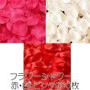 【10/23(土)12:00〜 特別企画! 12時間限定全品5%OFFクーポン配布中】送料無料 フラワーシャワー バラ の 花びら 赤 …