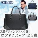 ビジネスバッグ 全3色 / ファッション ファッション小物 バッグ 鞄 カバン かばん ビジネス 通勤 出張 メンズ グレー …