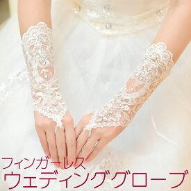 7b52dddfc1eef 送料無料 ウエディンググローブ フィンガーレス   ファッション ファッション小物 ブライダル オーガンジー 花嫁 新婦 オフホワイト
