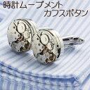 送料無料 シルバー 時計 オシャレ カフスボタン / ファッション ファッション小物 メンズ アンティーク 懐中時計 ムー…
