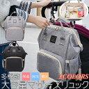 多機能 大容量 マザーズリュック マザーズバッグ / 全2色 ファッション小物 バッグ かばん 鞄 カバン ママバッグ バッ…