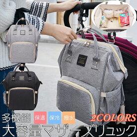 3c5916d4f4d5 多機能 大容量 マザーズリュック マザーズバッグ / 全2色 ファッション ファッション小物 バッグ かばん 鞄 カバン ママバッグ バックパック  リュック 大き目 収納力 ...