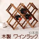 木製 ワインラック 10本用 / ワインボトル ラック ホーム キッチン キッチン用品 ワイン棚 折りたたみ 収納 コンパク…