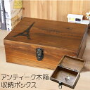 アンティーク 木箱 収納 ボックス / インテリア 小箱 おしゃれ レトロ キー 鍵付き 鍵 秘密 宝箱 アート 木製 ぬくも…