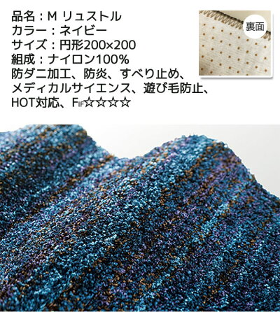 スミノエラグHOMERUGMATMLUSTREリュストル限定5本限り!!200cm×200cm正円ネイビーホットカーペットOK