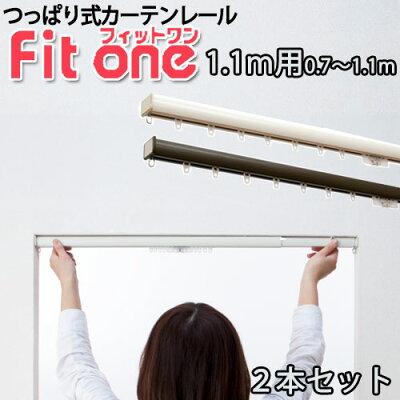 【2本セット】フルネス伸縮カーテンレール突っ張りカーテンレールフィットワン2本セット1.1m用(0.7〜1.1mまでに対応)送料無料