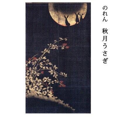 【送料無料】京都万葉舎暖簾(のれん)