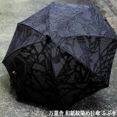 京都【万葉舎】麻の日傘和紙紋染め直径86cm長さ66cm麻
