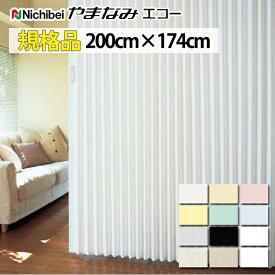 アコーディオンドア ニチベイ やまなみ エコー規格品 幅200cm×高さ174cm