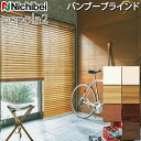 バンブーブラインド 竹製ブラインド ニチベイ ポポラ2 popola 自動見積もり 送料無料 可愛いデザインで素敵なお部屋造り! 天然素…