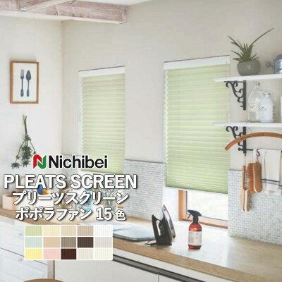 プリーツスクリーンニチベイポポラ2popola自動見積もり可愛いデザインで素敵なお部屋造り!プレーンシリーズポポラファン