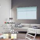 ロールスクリーン ロールカーテン ニチベイ ポポラ2 popola 自動見積もり 送料無料 可愛いデザインで素敵なお部屋造り! 遮熱シリ…