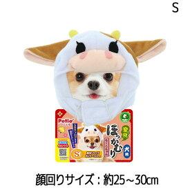 【訳あり】 ペットグッズ ドッグ ペティオ犬用 変身ほっかむり うし もーこちゃん S(いぬ、犬、イヌ)(コスプレ、ウシ)【クリックポスト可】