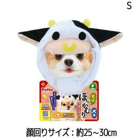 【訳あり】 ペットグッズ ドッグ ペティオ犬用 変身ほっかむり うし うしおくん S(いぬ、犬、イヌ)(コスプレ、ウシ)【クリックポスト可】