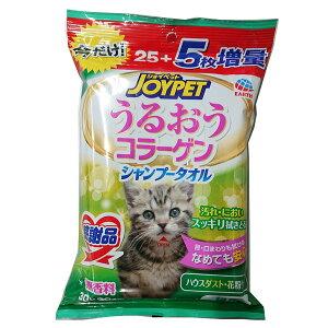 【訳あり】ペットケア アースうるおうコラーゲン シャンプータオル 猫用 25枚+5枚 今だけ増量(いぬ、犬、イヌ)(ねこ、猫、ネコ)(ウェットティッシュ)