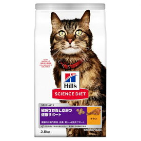 【訳あり】キャットフード 日本ヒルズ 賞味期限:2021年10月以降 サイエンス・ダイエット 敏感なお腹と皮膚の健康サポートチキン 2.5kg (ねこ、猫、ネコ)(ドライフード、ペットフード)(1歳以上)
