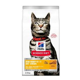 【訳あり】キャットフード 日本ヒルズ賞味期限:2021年12月 サイエンス・ダイエット 尿路の健康サポート 避妊去勢チキン 2.5kg (ねこ、猫、ネコ)(ドライフード、ペットフード)(1歳以上)