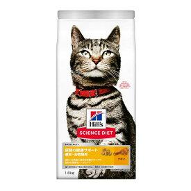 【訳あり】キャットフード 日本ヒルズ 賞味期限:2021年10月サイエンスダイエット 尿路の健康サポート 避妊去勢チキン 1.6kg1歳以上の成猫・高齢猫用(ねこ、猫、ネコ)(ドライフード、ペットフード)