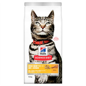 【訳あり】キャットフード 日本ヒルズ 賞味期限:2021年10月サイエンスダイエット 尿路の健康サポート 避妊去勢チキン 700g1歳以上の成猫・高齢猫用(ねこ、猫、ネコ)(ドライフード、ペットフード)