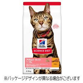 【訳あり】キャットフード 日本ヒルズ賞味期限:2021年12月サイエンス・ダイエット ライト チキン 肥満傾向の成猫用 2.8kg(ねこ、猫、ネコ)(ドライフード、ペットフード)