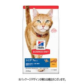 【訳あり】キャットフード 日本ヒルズ賞味期限:2021年11月サイエンスダイエット シニア チキン 高齢猫用 2.8kg(ねこ、猫、ネコ)(ドライフード、ペットフード)(シニア、7歳以上)(下部尿路ケア)