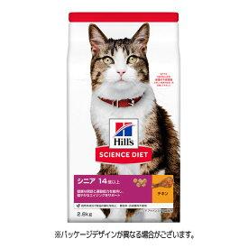 【訳あり】キャットフード 日本ヒルズ 賞味期限:2021年12月サイエンス・ダイエット シニア アドバンスド チキン 高齢猫用 2.8kg (ねこ、猫、ネコ)(ドライフード、ペットフード)