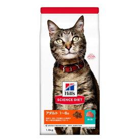 【訳あり】キャットフード 日本ヒルズ 賞味期限:2021年10月サイエンスダイエット アダルト まぐろ 成猫用 1.8kg(ねこ、猫、ネコ)(ドライフード、ペットフード)
