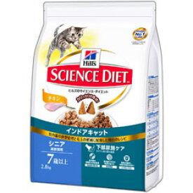 【訳あり】キャットフード 日本ヒルズ賞味期限:2021年12月サイエンス・ダイエットインドアキャット シニア チキン 2.8kg(ねこ、猫、ネコ)(ドライフード、ペットフード)(高齢猫用、7歳以上)