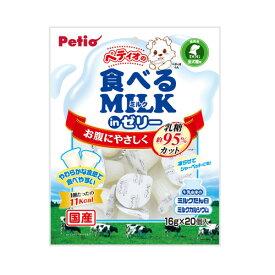 【訳あり】(ペット10倍)ドッグフード ヤマヒサ 賞味期限:2019年8月以降 ペティオ 食べるミルクinゼリー 16g×20個 国産 (いぬ、犬、イヌ)(おやつ、間食用、ペットフード)