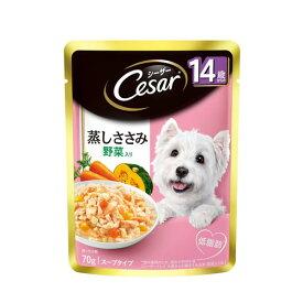 【賞味期限切れ】ドッグフード シーザーパウチ 賞味期限:2019年11月18日蒸しささみ 野菜入り 14歳 70g スープタイプ 低脂肪 (いぬ、犬、イヌ)(ウェットフード、ペットフード)