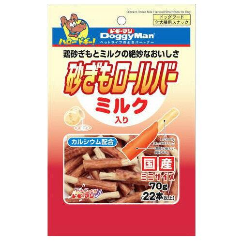 【訳あり】ドッグフード ドギーマン 賞味期限:2018年2月 砂ぎもロールバー ミルク入り ミニサイズ 70g (いぬ、犬、イヌ)(おやつ、とり、鶏肉、国産)