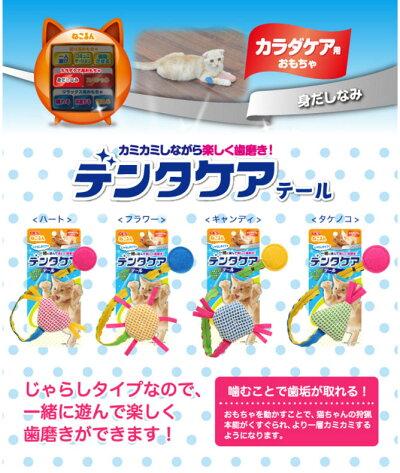 (訳あり)ペットグッズキャットGEXねこるんデンタケアテールハートキャットニップハーブ入り(ねこ、猫、ネコ)(おもちゃ)