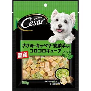 【訳あり】ドッグフード シーザー 賞味期限:2020年11月25日以降スナック ささみ・キャベツ・安納芋入り コロコロキューブ 100g(いぬ、犬、イヌ)(おやつ、ペットフード)