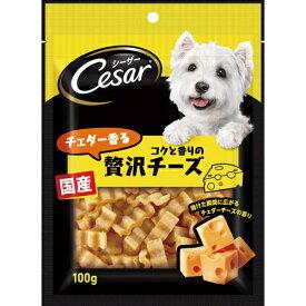 【賞味期限切れ】ドッグフード シーザー 賞味期限:2019年5月11日スナック チェダー香るコクと香りの贅沢チーズ 100g (いぬ、犬、イヌ)(おやつ、ペットフード)