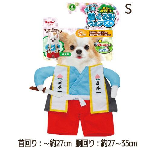 【訳あり】 ペットグッズ ドッグ ペティオ犬用変身着ぐるみウェア 桃太郎 S(いぬ、犬、イヌ)(コスプレ、桃太郎)