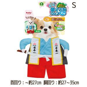 【訳あり】 ペットグッズ ドッグ ペティオ犬用変身着ぐるみウェア 桃太郎 S(いぬ、犬、イヌ)(コスプレ、桃太郎)【クリックポスト可】