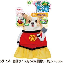 【訳あり】 ペットグッズ ドッグ ペティオ犬用変身着ぐるみウェア 金太郎 S(いぬ、犬、イヌ)(コスプレ)【クリックポスト可】