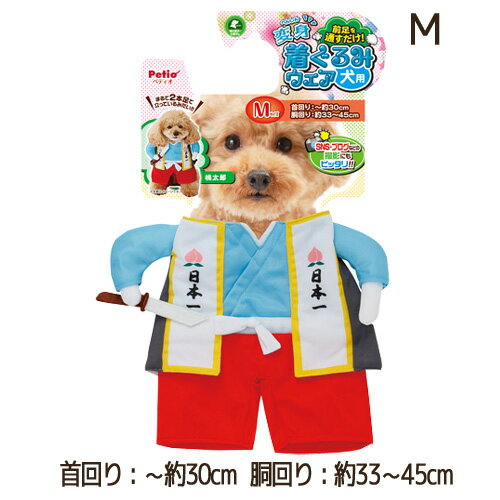【訳あり】 ペットグッズ ドッグ ペティオ犬用変身着ぐるみウェア 桃太郎 M((いぬ、犬、イヌ)(コスプレ、桃太郎)