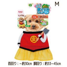 【訳あり】 ペットグッズ ドッグ ペティオ犬用変身着ぐるみウェア 金太郎 M(いぬ、犬、イヌ)(コスプレ、金太郎)【クリックポスト可】