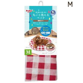 【訳あり】 ペットグッズ ドッグ キャット ペティオ 着せ替えも楽しめる 丸ごと洗えるベッド 専用カバー チェック M(いぬ、犬、イヌ)(ねこ、猫、ネコ)(ベッドカバー)※色あせがある場合がございます