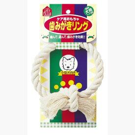 【訳あり】ペットグッズ ドッグ ペティオ 歯みがきリング Sサイズ(いぬ、犬、イヌ)(おもちゃ)(小型犬用)