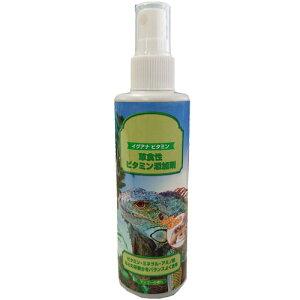 【訳あり】ペットグッズ カミハタイグアナビタミン 120ml 草食性ビタミン添加剤 マンゴーの香り (爬虫類)